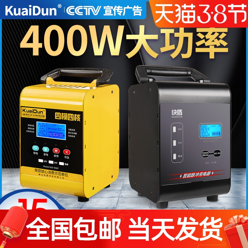 Pure copper car battery charger 12v24v car with high-power portable car battery charger repair type