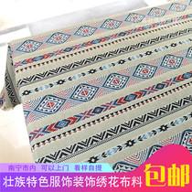 Guangxi National Characteristics Clothing fabrics Zhuang brocade jacquard thick cotton hemp tablecloth wall decoration fabric fabric
