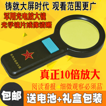 Genuine 10 times times Bayi military green photoelectric with lamp handheld magnifying glass soldier gift old man Reading newspaper
