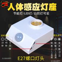 E27 инфракрасный датчик человеческого тела держатель лампы переключатель управления светом 86 светодиодная подсветка винтовой головки с задержкой регулируемой 220V
