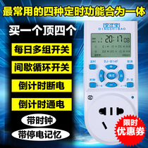 Timer socket Switch controller household electronic time control fish tank pump power automatic power intermittent cycle
