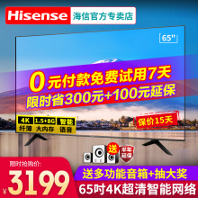 Hisense 65-inch LCD TV 4K Network Intelligent Wifi Flat H65E3A Official Flagship Store Home Appliances 60