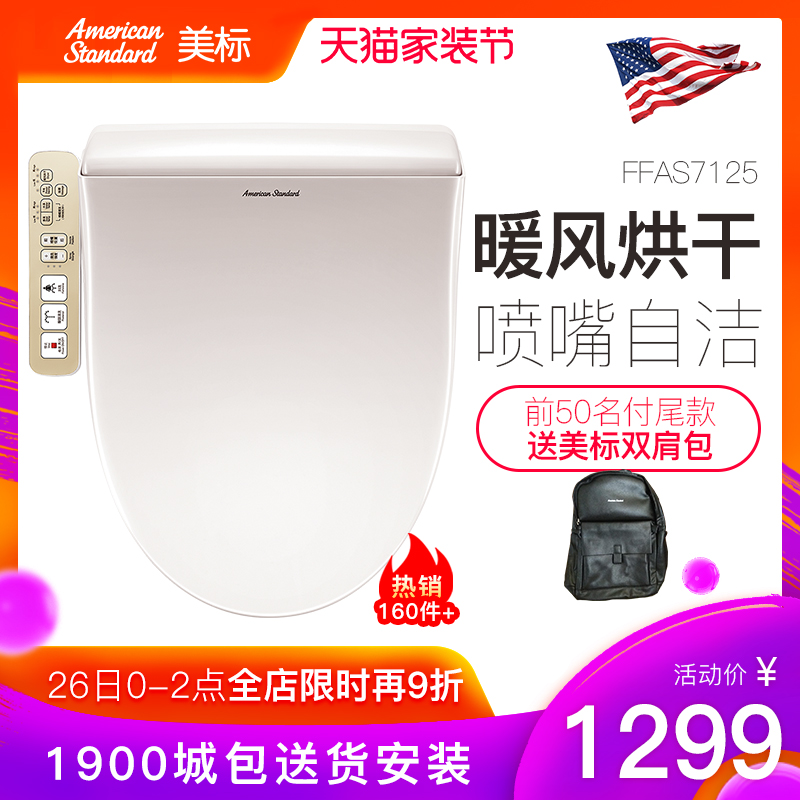 American Standard Intelligent Toilet Cover Qinyun Fully Automatic Household Intelligent Cover Heating Intelligent Toilet Cover Flusher 7125