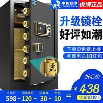 Тигр безопасный дом 60 70 80см1 м Wi-Fi умный небольшой офис паролей отпечатков пальцев одного электронного все-стальной противоугонной безопасной 牀 шкаф невидимый в стену безопасной
