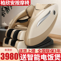 Park Xinan high-end massage chair fully automatic home body small cervical shoulder waist electric space capsule massage chair