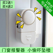 Household magnetic induction alarm alarm window Aluminum Alloy hotel tourism steel security doors and windows alarm