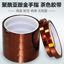 Polyimide resistant high temperature tape lamp frame tape insulation tape gold finger tea tape 2 cm