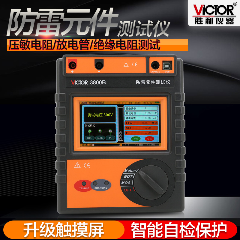 Victory VC3800A lightning protection element tester VC3800B discharge tube  varistor   resistance  detection insulation  resistance  tester