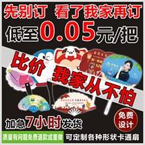 Fan Custom advertising fan Custom plastic plastic fan Large jewelry Hospital training Corporate promotion gift folding fan