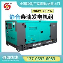 Weifang diesel generator set 30 50 75 100 150 200 300KW kw Full automatic silent 380V