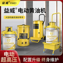 Yiwei electric grease machine 220V24V high voltage electric grease gun excavator special automatic lubrication oiler