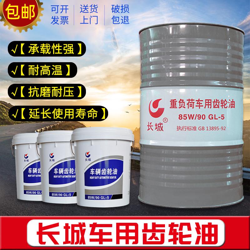 Great Wall vehicle gear oil GL5 85W90 heavy duty manual transmission oil 16KG large barrel 170KG