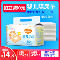 Jia Shuang baby disposable diapers nursing pads newborn baby waterproof breathable paper diapers cloth mattress can not be washed