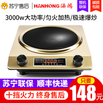Han Hong concave cooker special home concave cooker commercial high power 3500W concave energy-saving stir 3000W