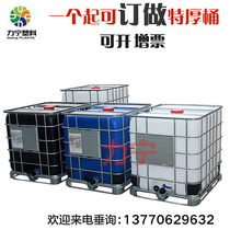 Ton bucket IBC Collection barrel outdoor large bucket tank plastic chemical square barrel diesel barrel 500l1000 L