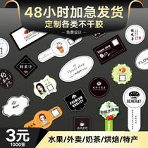 Наклейка на заказ реклама QR-код наклейка этикетка логотип наклейки круглые фрукты наклейки товарный знак на заказ вынос печать наклейки прозрачная ПВХ крафт-бумага горячего тиснения хрупкий молочный чай наклейки печать