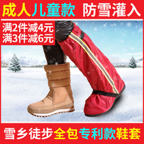 Outdoor Snow shoes Set waterproof anti-snow hiking warm foot sleeve high barrel all-inclusive snow mountaineering boys and girls leg cover
