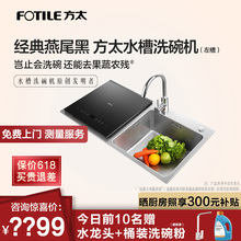 Fangtai X1SL sink dishwasher fully automatic household embedded intelligent integrated dishwasher small household appliances