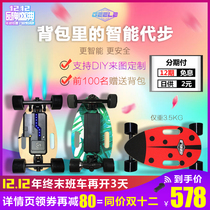 Mini Beetle Intelligent Electric Skateboard single double drive electric small fish plate four-wheel wireless remote control skateboard Walking
