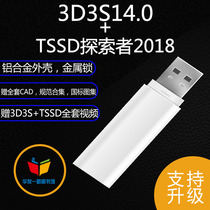 TONGJI Steel structure design software 3d3s14.0 with cryptographic Lock Explorer TSSD2018 can be installed remotely