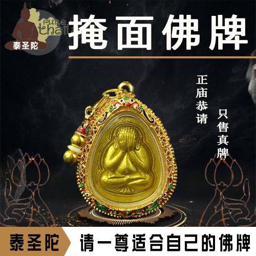 Thai Bouddha marque masque authentique doit jouer Bouddha bouddha à quatre côtés pour aider la cause du transfert en toute sécurité