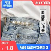 High-grade wild pants waist big change small pearl pin Female anti-walk light word needle collar needle waist adjustment clothes artifact