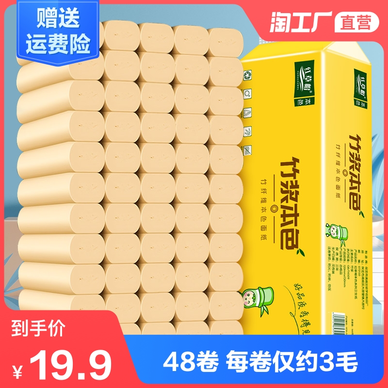 48 рулонов бамбуковой целлюлозы цветная рулонная бумага без сердцевины туалетная бумага домашняя доступная туалетная бумага туалетная бумага fcl оптовая продажа рулонного бумажного полотенца