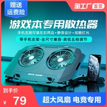 Cable Emperor notebook radiator base cooling silent computer fan Game this water-cooled bracket cooling pad row plate