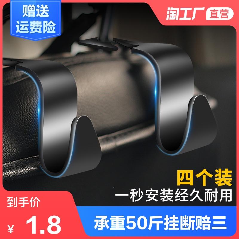 Автомобильный крючок Спинка автокресла многофункциональный невидимый автомобиль поставляет Задние подголовники задних сидений Творческий маленький крючок