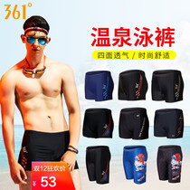 361 degrees mens swimming trunks flat angle quick-drying five points professional into the national code loose fashion hot spring bathing clothes equipment