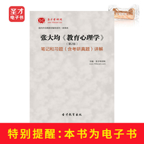 Shengcai e-book PubMed Zhang Dajun educational psychology 2nd edition notes and exercises with PubMed really detailed