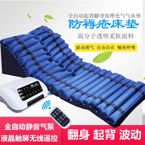 Giant Airways fully automatic flip back anti-bedsores gas mattress elderly paralyzed patients inflatable cushion bed Home Care