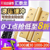 Huitailong TV wall invisible door hydraulic hinge buffer 6 inch hinge free positioning automatic closing C 1 piece