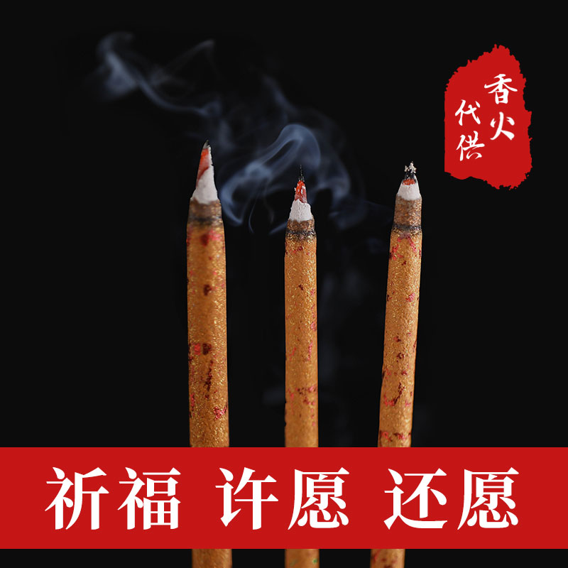 Xiangfire is also willing to provide for the first fifteen high incense god King Christmas blessing for the longevity lamp merit lamp marriage lamp
