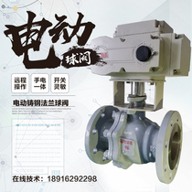Q941F electric ball valve 220V high temperature steam proportional adjustment cutting valve Stainless steel cast steel flange DN100