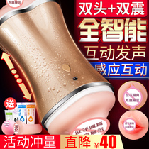 Fully automatic airplane cup masturbation mens products self-尉阴 through the exercise of double-hole plug tool Adult Toys taste
