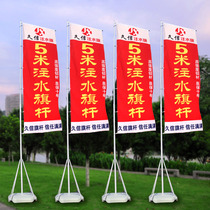 Water injection Flagpole 3.5-meter meters 7 meters Outdoor Channel flag flag flags custom Publicity advertising banner Telescopic base