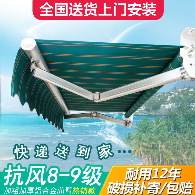 The sunshade folds hand-shakes the retractable electric balcony rain-proof eaves tent outdoor courtyard patio to cover the rain shelter