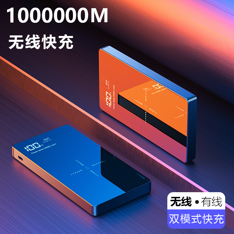 Wireless fast mobile charge 1000000 super large number of mobile phone super large-capacity mobile power fast charge