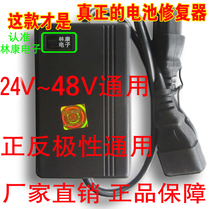 Electric vehicle repair 24 to 48V general purpose Lin Kang electric car motorcycle battery Repair Device