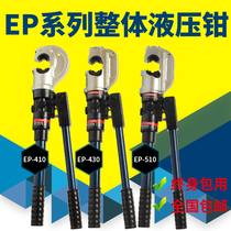 Hydraulic crimping pliers EP-430-510 hydraulic crimping pliers manual terminal clamp C Type H type clamp