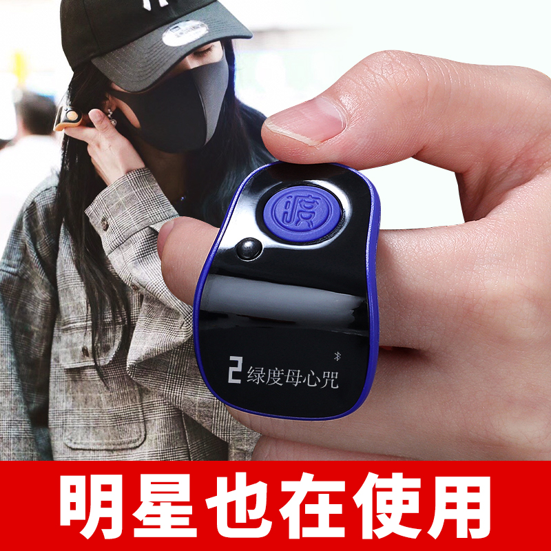 The reason for the intelligent reading Buddha counter finger electronic philosophy Buddha device reciting the ritual Buddha ring-type mini Buddha recorder