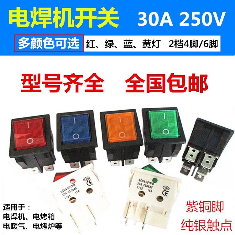 Ship-type switch 30A switch T8555 KCD4 with lamp, six legs, four legs, two brass legs
