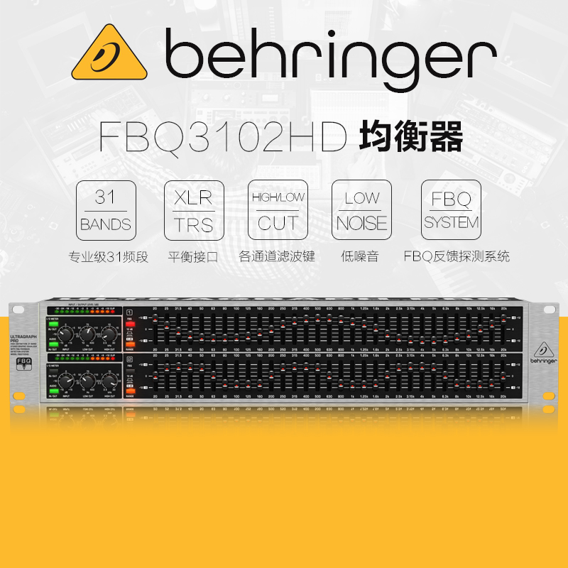 BEHRINGER/Blinda FBQ3102HD Stereo Graphics Equalizer with Feedback