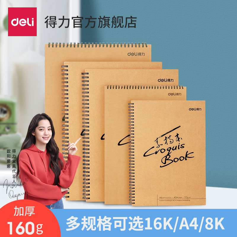 Power sketchbook A4 art sketch paper students eight open drawing paper 16k blank picture book sketchbook thickened 8K painting book hand-drawn children art students special beginners