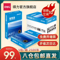 Deli Aegean copy paper Duplex printing A4 printing paper Office supplies 70 grams 80 grams of pure wood pulp whole box of 5 packs a4 paper Rhine Copy Paper Draft paper Jiabao