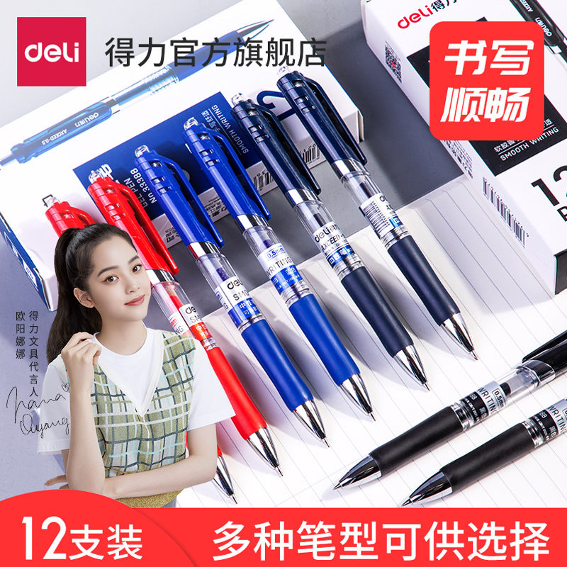 Power stationery 12 installed according to the dynamic neutral pen 0.5 bullet office signature pen carbon pen student test pen 0.7 black red blue ink blue doctor prescription pen water pen writing tool