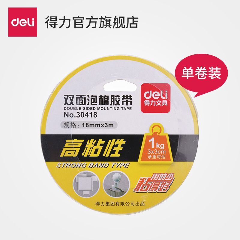 Power 30418 strong double-sided tape foam high viscosity wall fixed paste photo frame billboard foam tape sponge double-sided glue thick double-sided glue strip two-sided glue students with hand