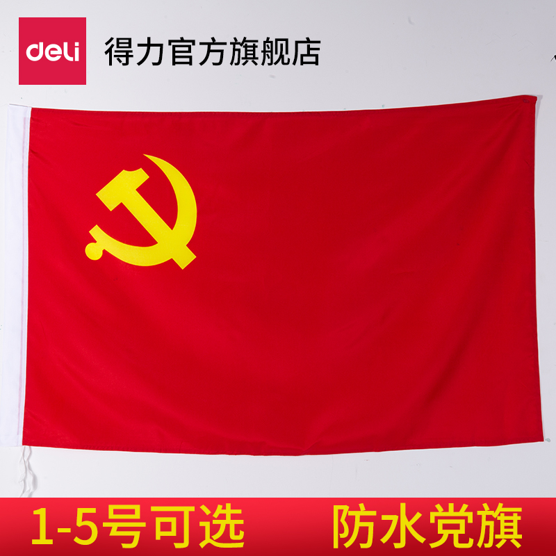 Power 4222 Party flag Communist Party of China No. 1 No. 2 No. 3 No. 4 Party flag conference room party flag large indoor wall hanging outdoor waterproof sun protection No. 4 holding the standard flag