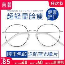 Близорукость очки женщины могут быть оснащены градусами плюс астигматизм корейской версии приливной сети красного цвета большое лицо круглое лицо тонкая рамка глаза мужчины